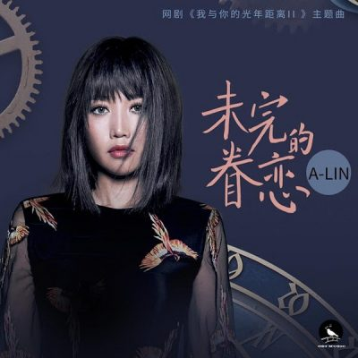 A-LIn_未完的眷恋_我与你的光年距离2_2018