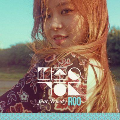 ROO_딱 좋은(feat.트루디)_161110