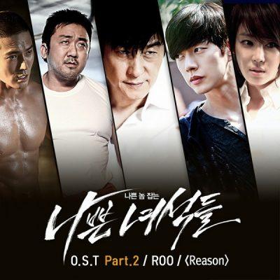 ROO_Reason_나쁜녀석들 OST Part.2_141114