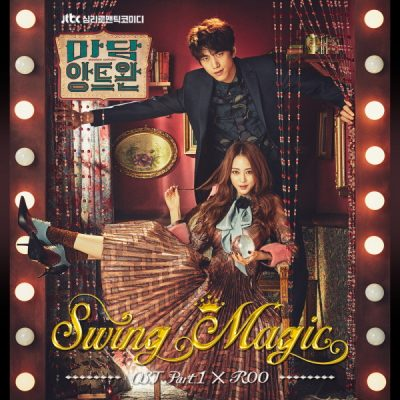 ROO_Swing Magic_마당앙트완 OST Part.1_160129