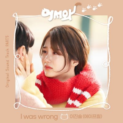 이진솔(April)_I was wrong_어서와 OST Part.5_200402