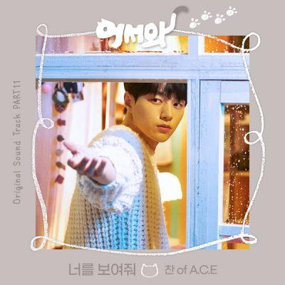 찬(A.C.E)_너를 보여줘_어서와 OST Part.11_200423